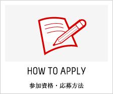 参加資格・応募方法
