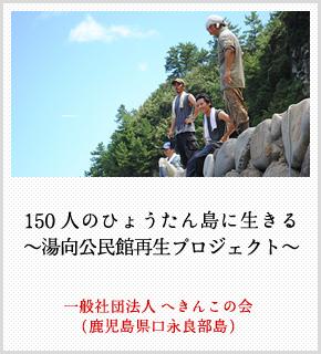 へきんこの会(鹿児島県口永良部島)